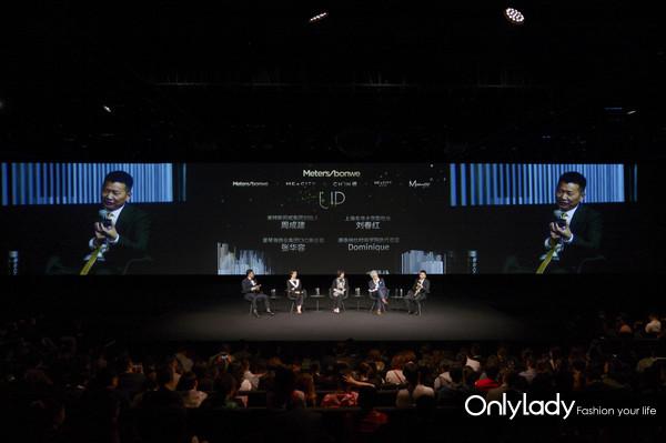 业界领袖荟聚时尚论坛《中国品牌面对消费升级的挑战与机会》